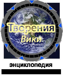 Creationwiki russian medium.png
