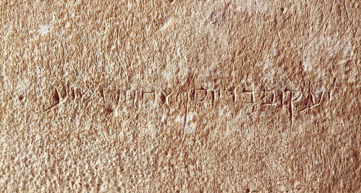 File:James Ossuary Inscription.jpg
