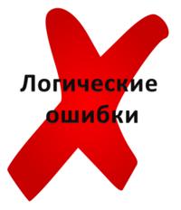Logical fallacy russian.png