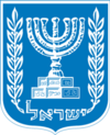 Coat of arms of Israel.png
