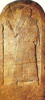Stele of Shalmaneser III, one of the Kurkh Monoliths