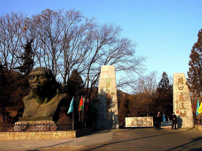 File:Peking Man Zhoukoudian entrance.jpg